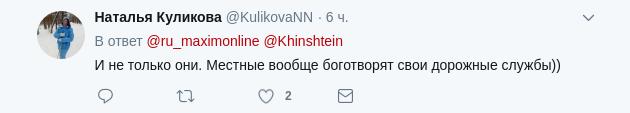 """""""Еще боярку не пили"""": в сети посмеялись над болельщиками ЧМ"""