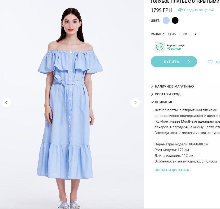 Сукня як у Джамали і Тарабарової