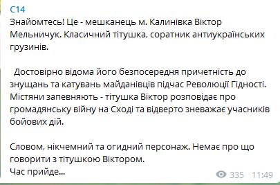 Украину охватили языковые войны: в Винницкой области ветеран АТО напал на подростка из-за русского языка