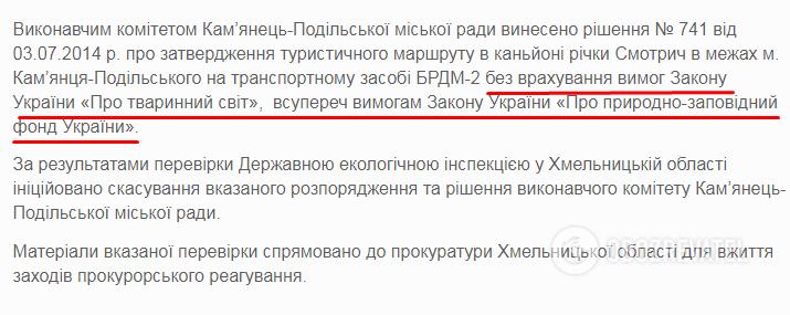 """Бронетехніка знищує заповідні зони України: що відомо про зухвалу """"схему"""""""