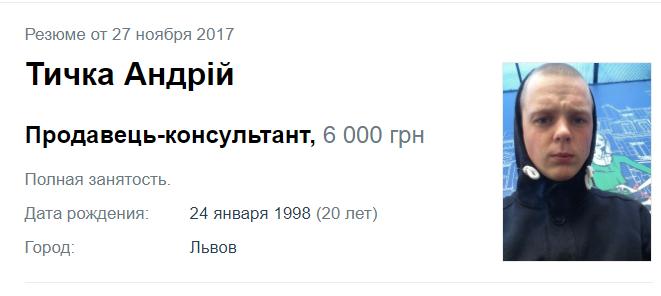 Розгром ромів у Львові: фото підозрюваного