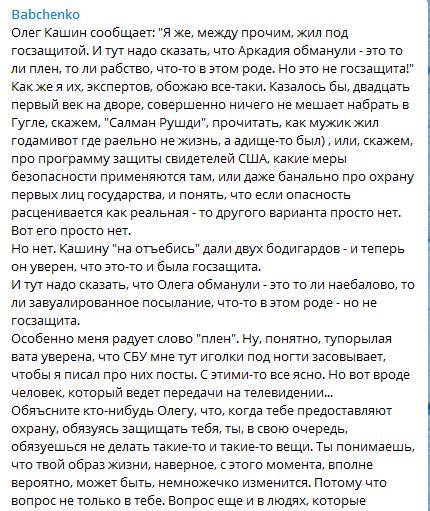 Бабченко поставив на місце російського колегу