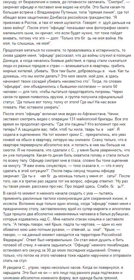 """""""Найстрашніші 15 хвилин життя"""": художниця з РФ розповіла про тортури в """"ДНР"""""""