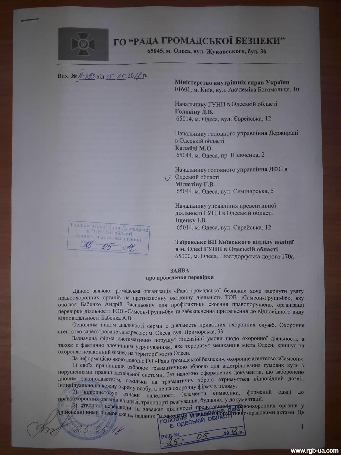Взрыв в Одессе: Авакова предупреждали об озверевшей ОПГ