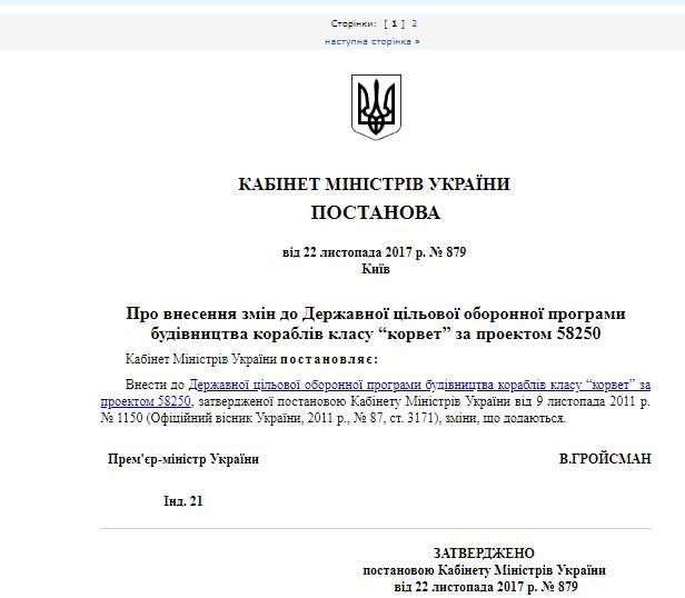 Пока РФ перевооружается: почему Украина не может достроить единственный корвет