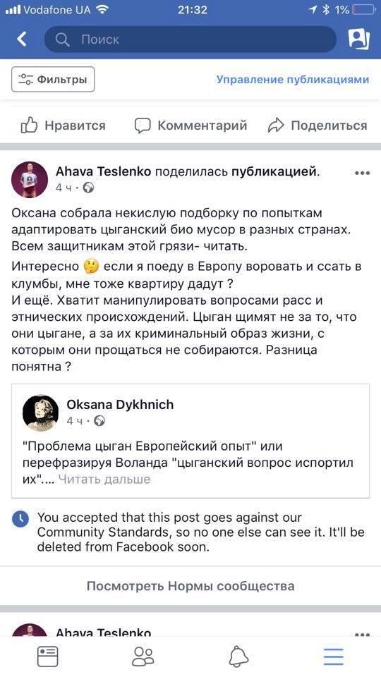 Украинская ведущая оскандалилась, оскорбив ромов