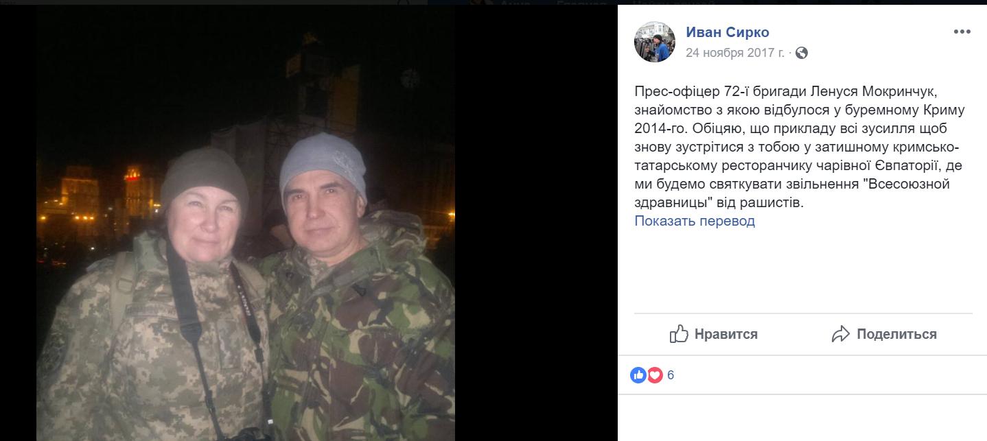 Сірко (Стеріков) з Оленою Мокренчук