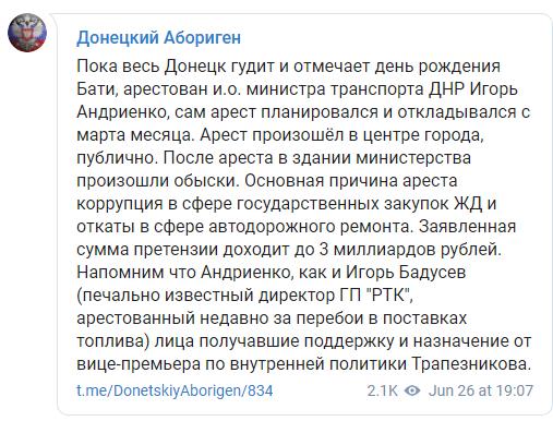 """У """"ДНР"""" почалися розборки між ватажками"""