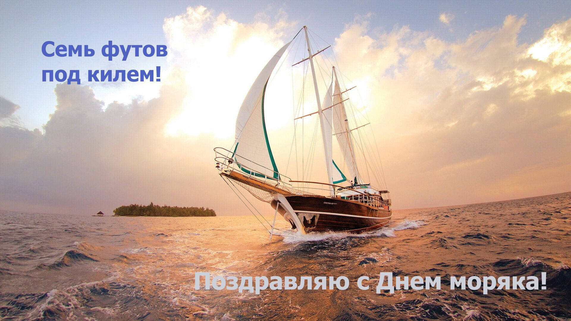День моряка поздравление проза фото 999