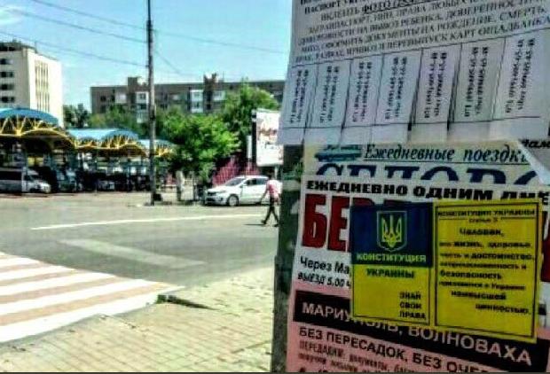 Листовки в Донецке ко Дню Конституции