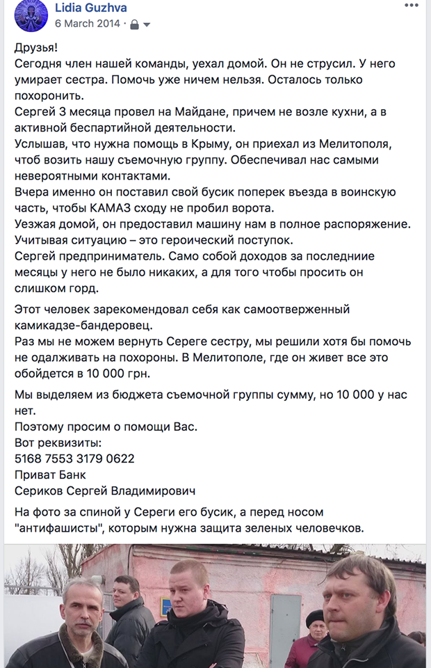 """""""Валантьор і разветчік"""" Сєріков: аферист чи психічно хворий?"""