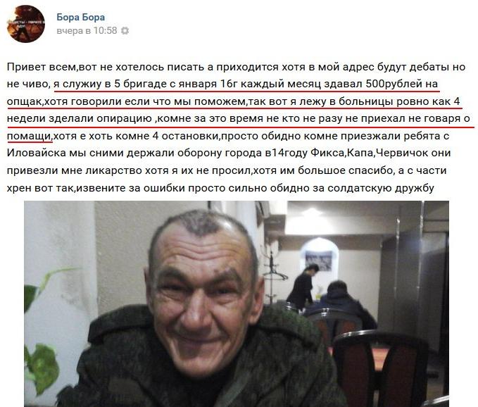 """Безграмотный защитник """"русского мира"""" насмешил сеть"""