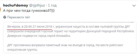 """""""Л/ДНР"""" спіймали на новій брехні щодо України"""