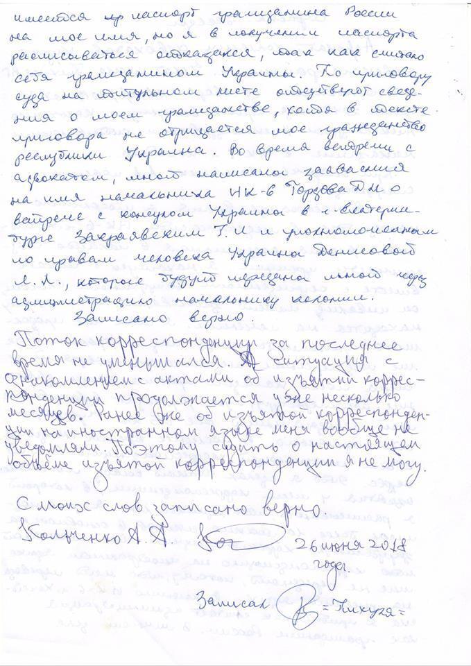 """Я громадянин України"": Кольченко написав листа"