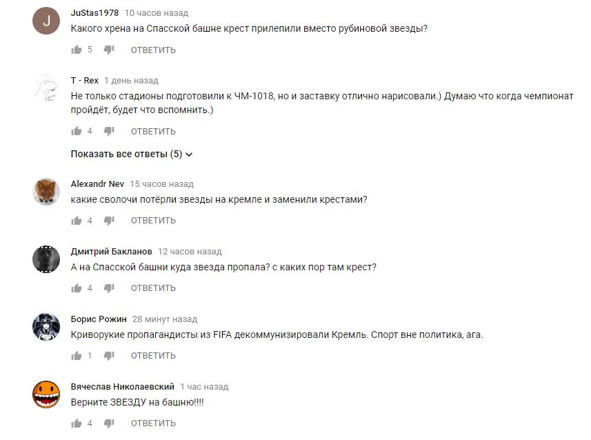 В официальном ролике ФИФА декоммунизировали Кремль