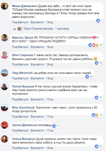 """Сеть удивили условия в поезде """"Укрзалізниці"""""""
