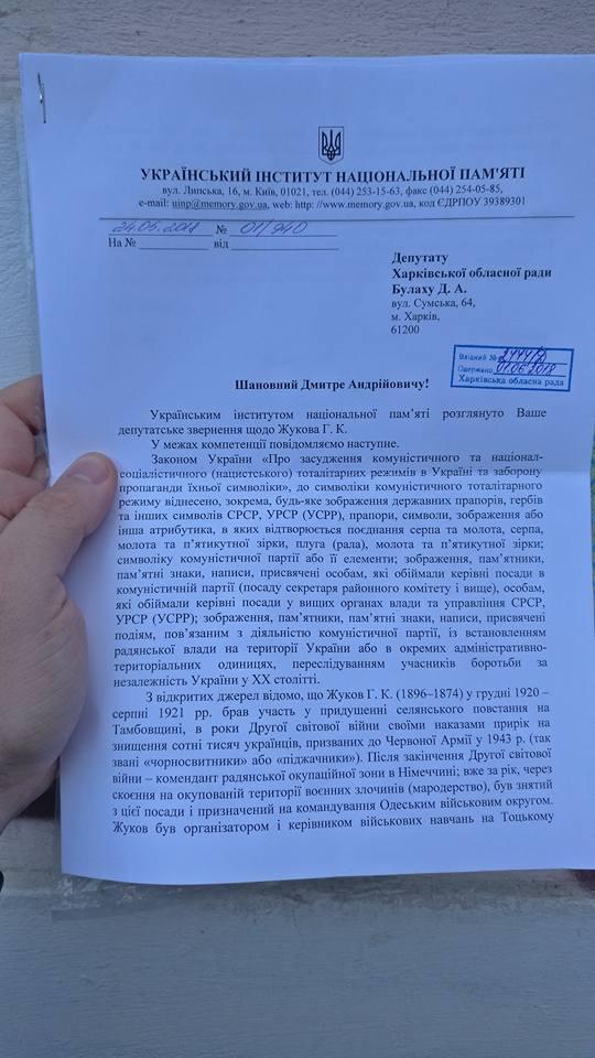 В Украине объявили вне закона памятники маршалу Жукову
