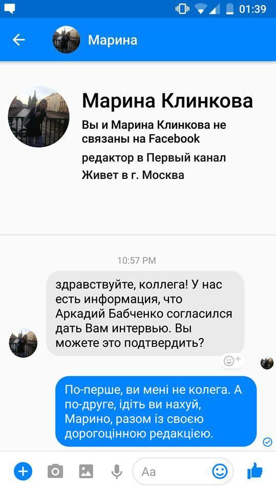 ФСБ читает мессенджер Facebook: Бабченко нашел доказательство