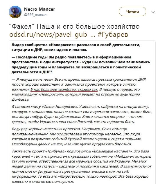 """""""Отец ДНР"""" похвастался """"большим хозяйством"""""""