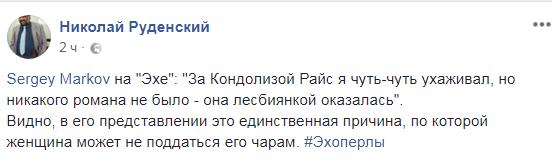 Людину Путіна присоромили після особистого визнання