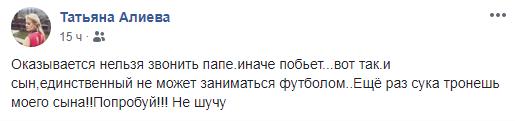 """""""Обещал побить"""": экс-динамовец Алиев угрожал сыну"""