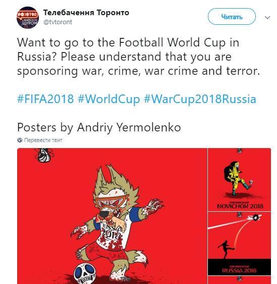 Показано истинное лицо России на ЧМ-2018