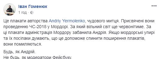 """Facebook забанил украинского художника за """"истинное лицо России"""""""