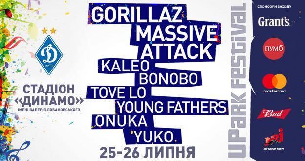UPark Festival в Киеве, 25.07-26.07