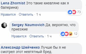 Хотят дружить с РФ: молодежь в Киеве разгневала сеть