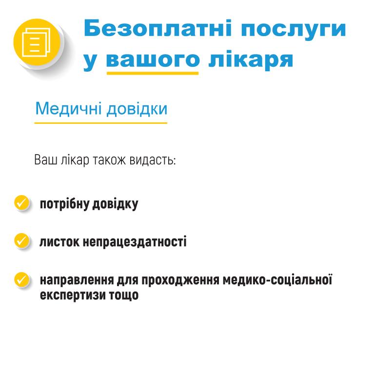 Новий етап медичної реформи: що зміниться для українців