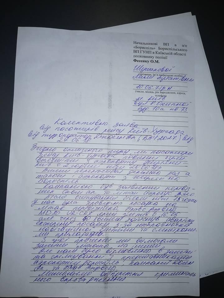 Відомий туроператор України потрапив у грандіозний скандал