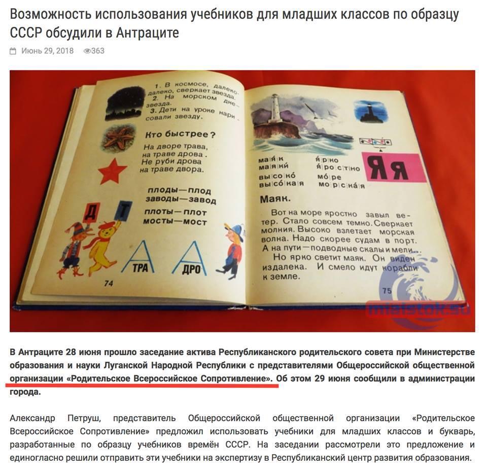"""Над детьми Донбасса устроили """"безумные эксперименты"""""""