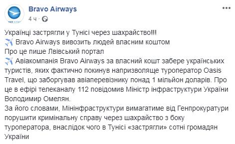 Скандал з Bravo Airways: компанія звернулася до туристів