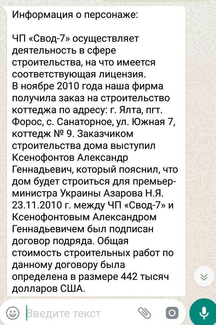 Сообщение, которое Дмитрий прислал отцу