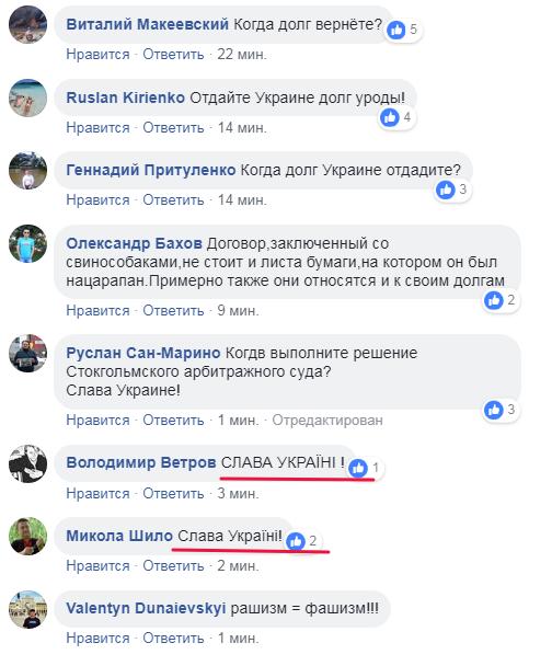 """Страницу """"Газпрома"""" в Facebook атаковали после ФИФА"""