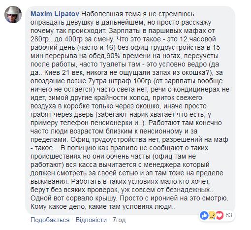 """""""Обносит кассы"""": в Киеве """"засекли"""" мошенницу"""