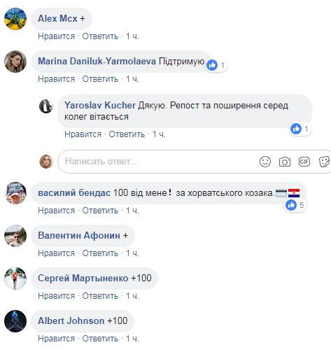В Україні вирішили скинутися Вукоєвичу на штраф від ФІФА