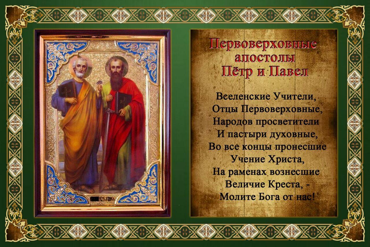 Поздравление с праздником петром и павлом