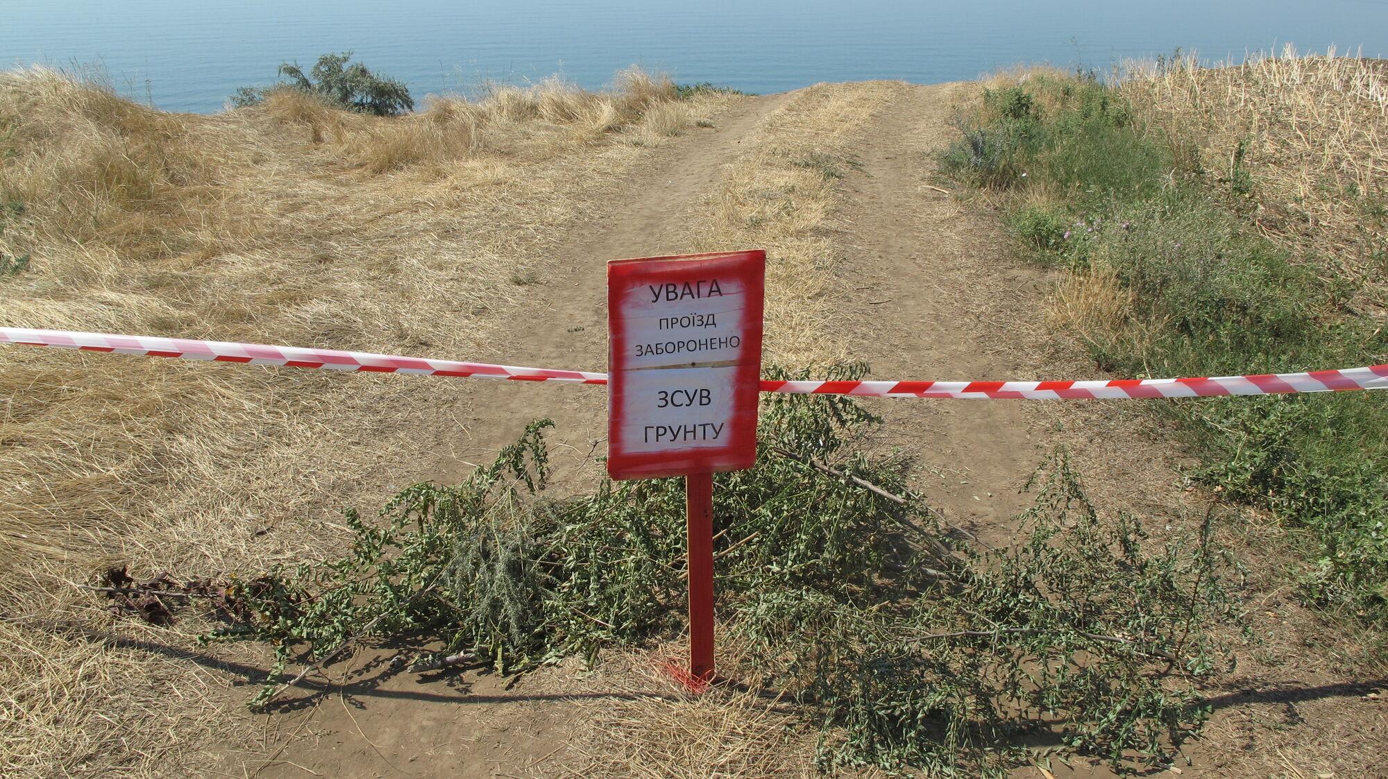 На Одещині знову стався гігантський зсув: фото
