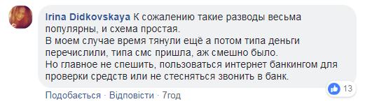 Дело в SMS: в Киев вернулись старые методы развода