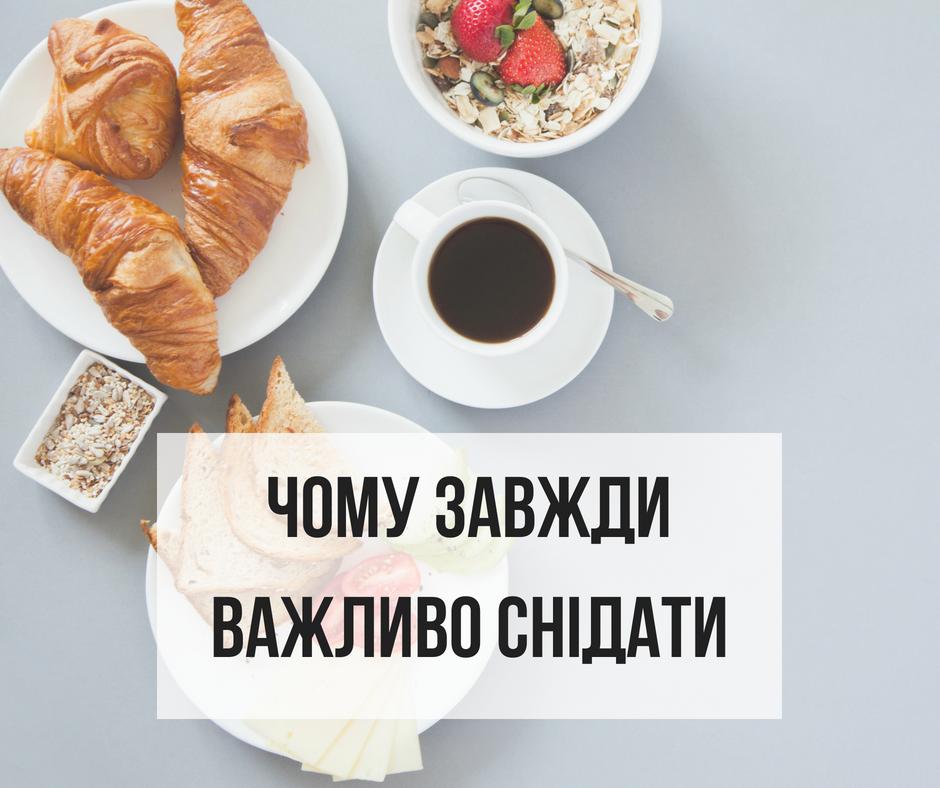 Топ-4 причины, почему опасно не завтракать