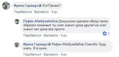 """""""Оставляют метки"""": в Киеве заметили """"домушников"""""""