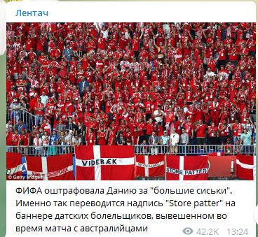 "ФИФА наказала сборную за ""большую грудь"""