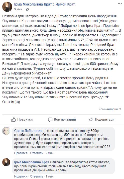 Українська журналістка відсвяткувала день народження Януковича