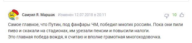 """Познера зацькували за """"успіх Путіна"""" на ЧС"""