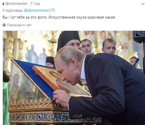 Обличчя Путіна спантеличило мережу