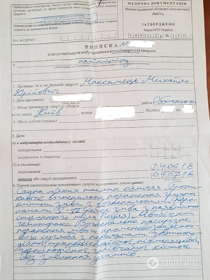 """Выжившая во время стрельбы в кафе Киева: """"На улицу мы выползали по-пластунски"""""""