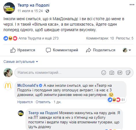 """""""Це вогонь!"""" Битва SMMників у Києві викликала захват у мережі"""