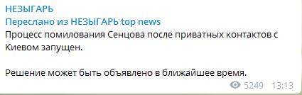 После контактов с Киевом: в России заявили о начале процесса освобождения Сенцова