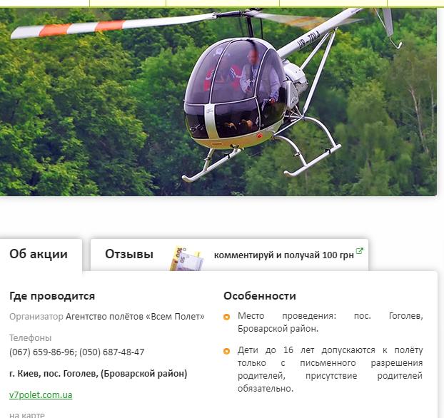 Пропонує польоти на літаках і вертольотах